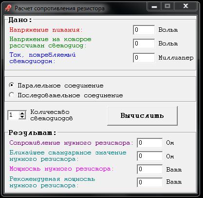 Программа для расчета